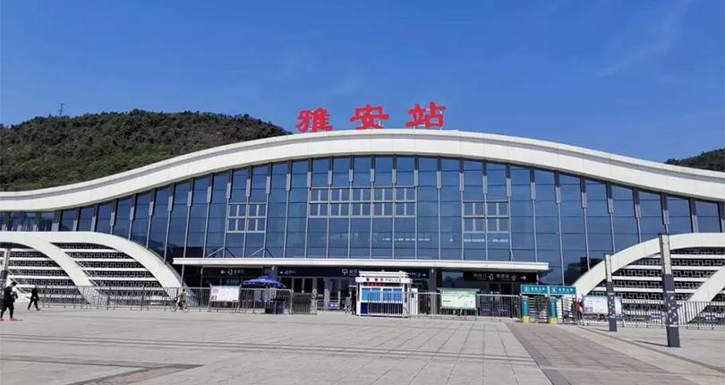雅安火车站