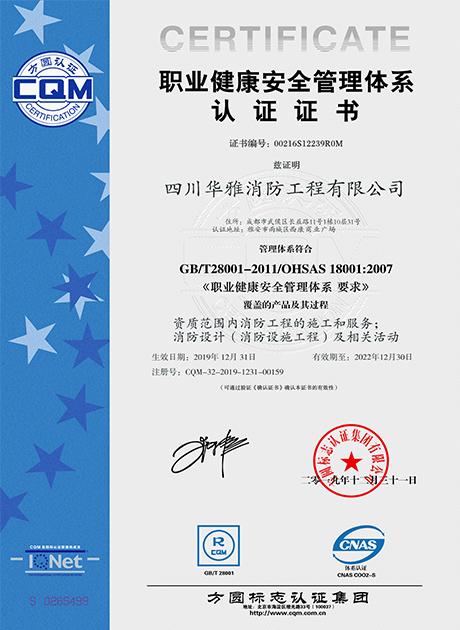 8001职业健康安全管理体系认证证书