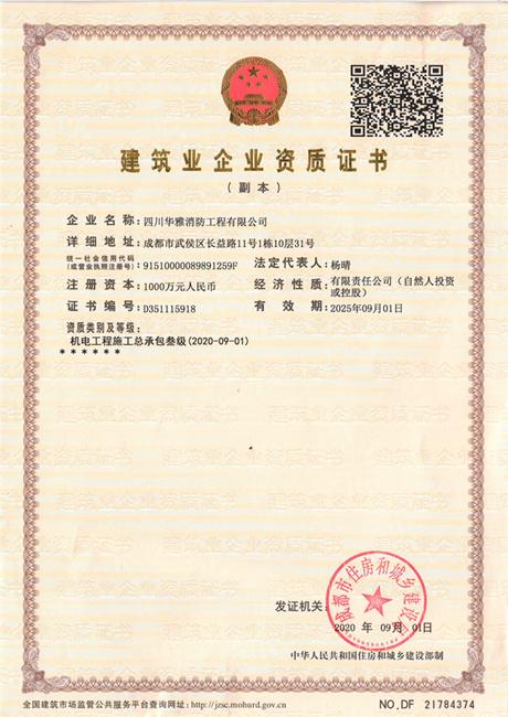 机电施工总承包企业资质证书