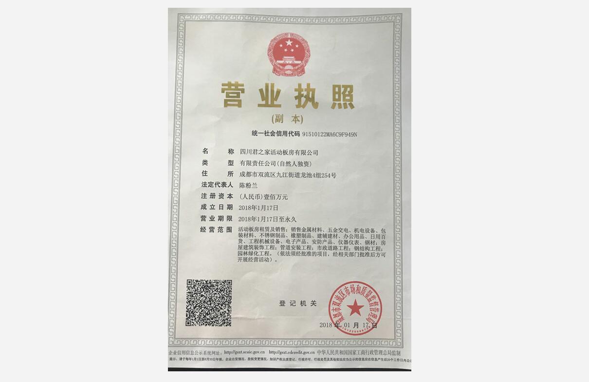 四川君之家活动板房有限公司营业执照