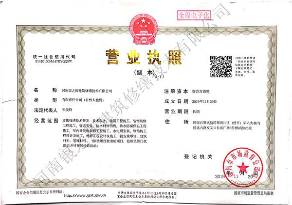 郑州防水公司银之辉营业执照