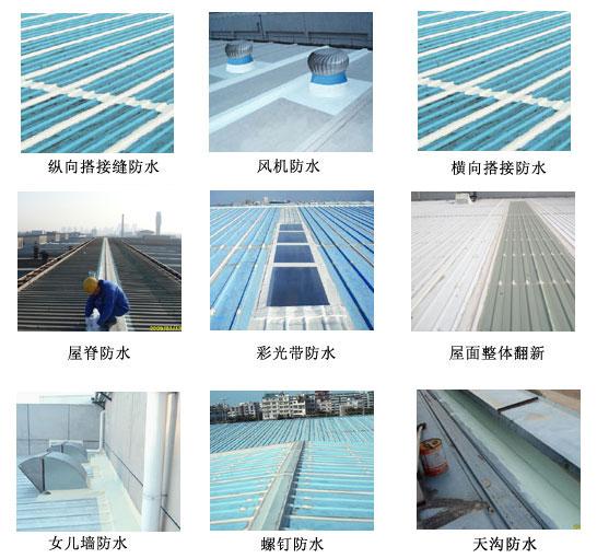 郑州金属屋面防水的选材与施工