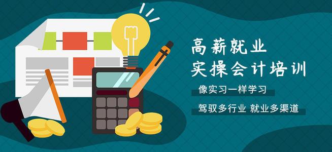 会计实操培训,关于会计做账流程你知道哪些呢?带你了解手工会计做帐流程