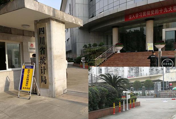车牌识别项目:四川省统计局