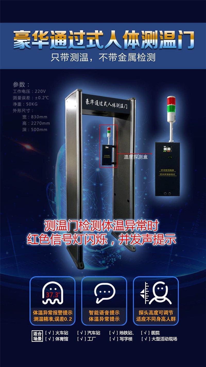 热成像通过式人体温度探测门