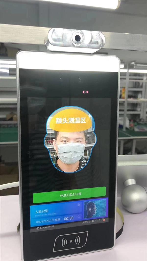 AI人脸测温系统让大家在疫情期间更安全