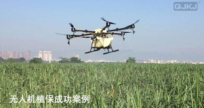 农业植保无人机成功案例