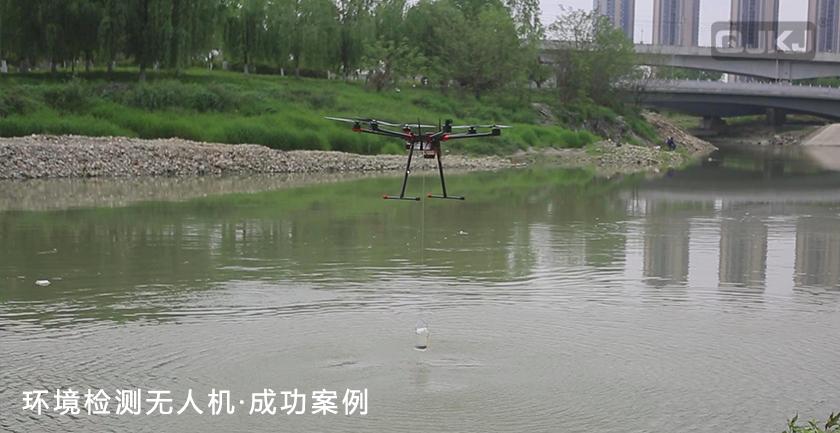 环境检测无人机成功案例