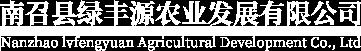 南召县绿丰源农业发展有限公司