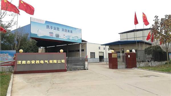 渭南市安胜电气有限公司厂区外景