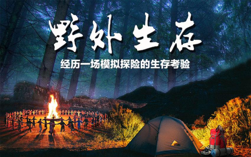 野外生存活力营