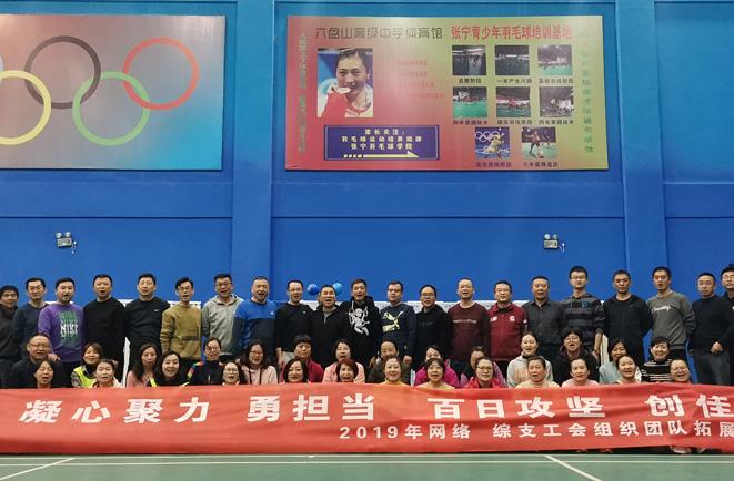 中国电信趣味运动会