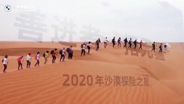 北京骏宝行沙漠徒步挑战赛