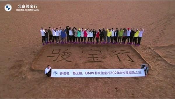 北京骏宝行沙漠徒步挑战赛(第二期)