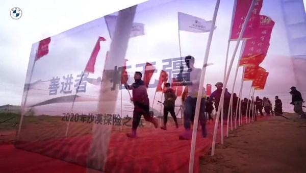 北京骏宝行沙漠徒步挑战赛(第三期)