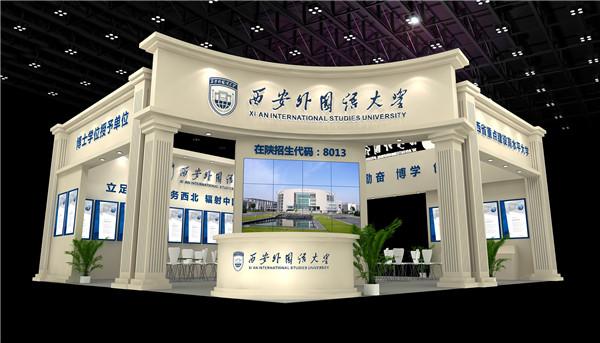 西安外国语大学展台设计搭建