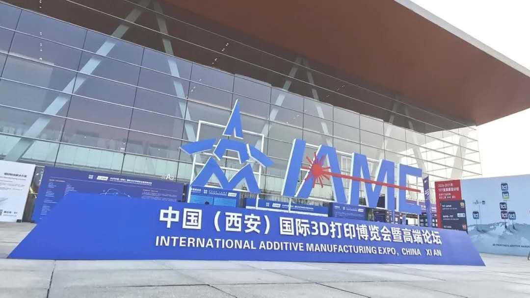 2020中国(西安)国际3D打印博览会暨高端论坛隆重开幕