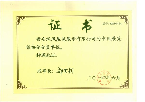 中国展览馆协会会员