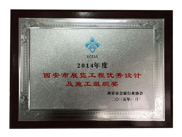 西安市展览工程优秀设计及施工组织奖