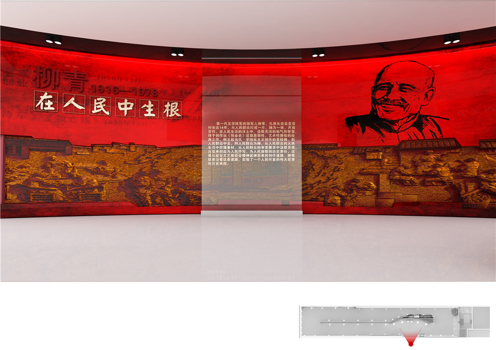 柳青纪念馆