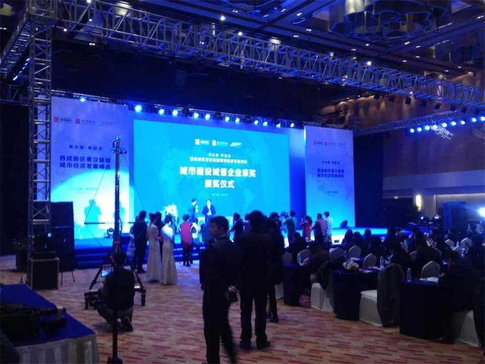 西咸新區秦漢新城城市經濟發展論壇活動