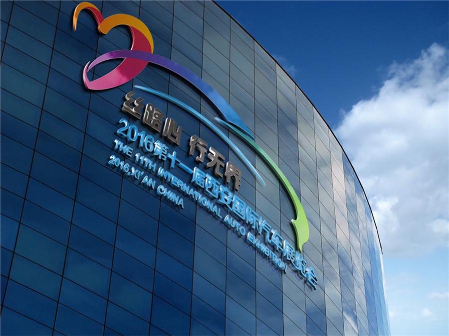 2016第十一屆西安國際汽車展覽會