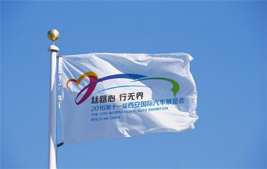 西安展会主场承建之第十一届汽车国际展览会