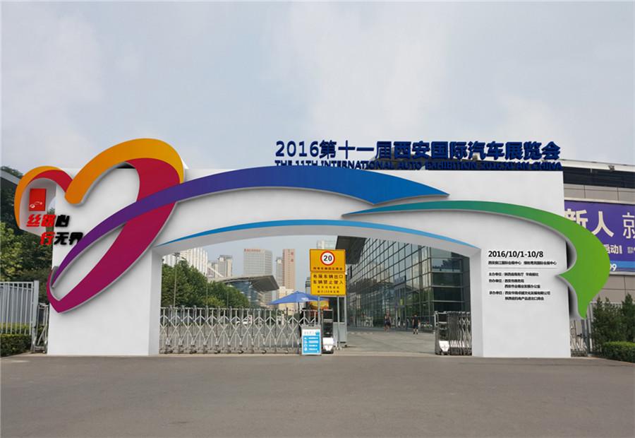 西安大型展会设计承建