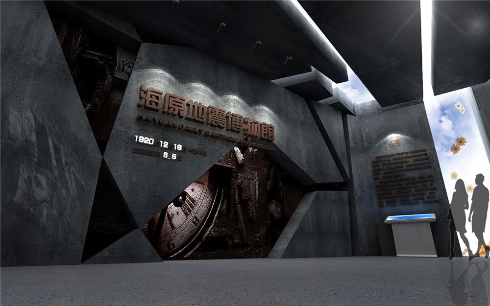 西安展厅设计装修之海原地震博物馆