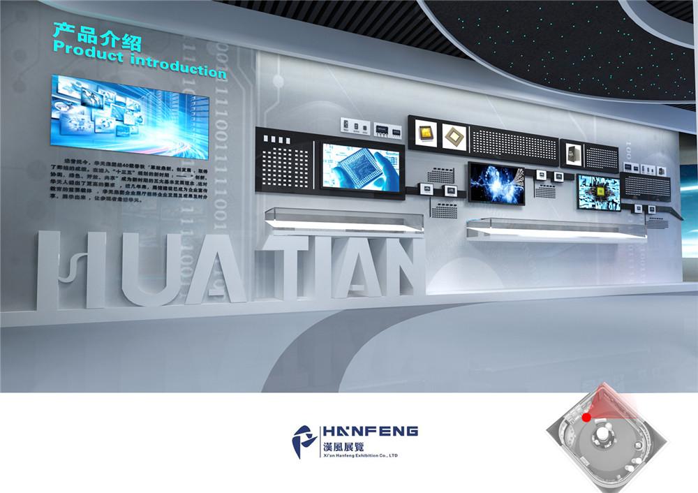 西安展厅设计之华天科技企业展厅