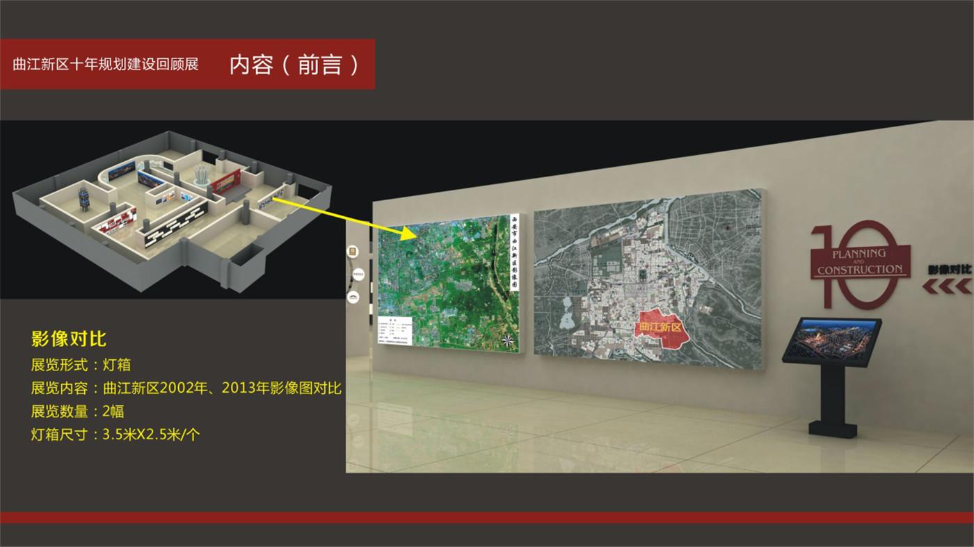 西安展廳規劃