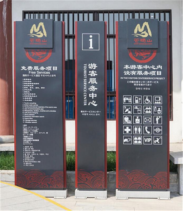 西安標牌導視設計制作