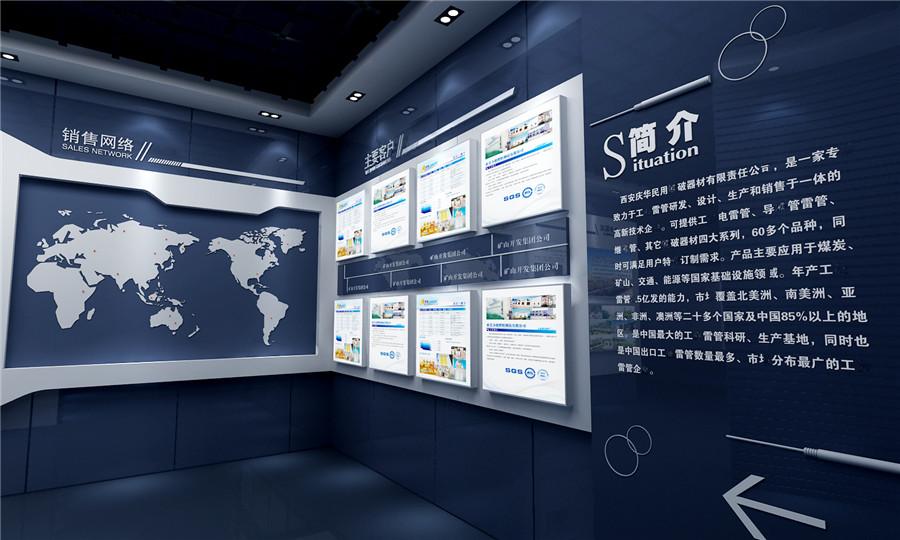 西安展會主場承建之慶華爆破器材股份公司展