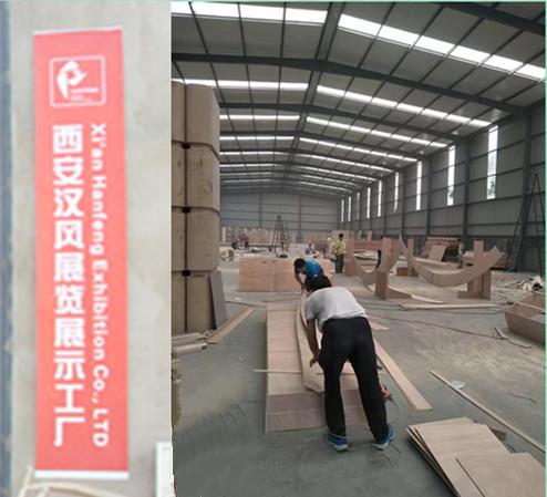 汉风展览制作工厂