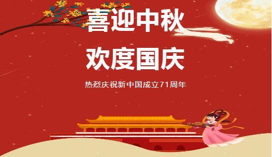 """国庆中秋""""双节""""快乐!节日时居家出行请注意这些!"""