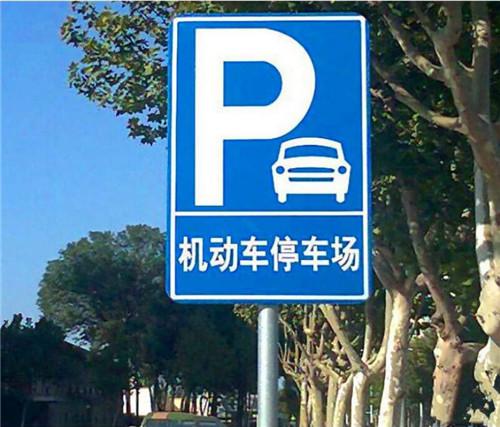 道路标志设施需要预留前置距离的标志主要为警告标志,给使用者足够的距离与实践完成识别