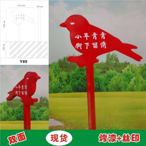 陕西公园标示牌