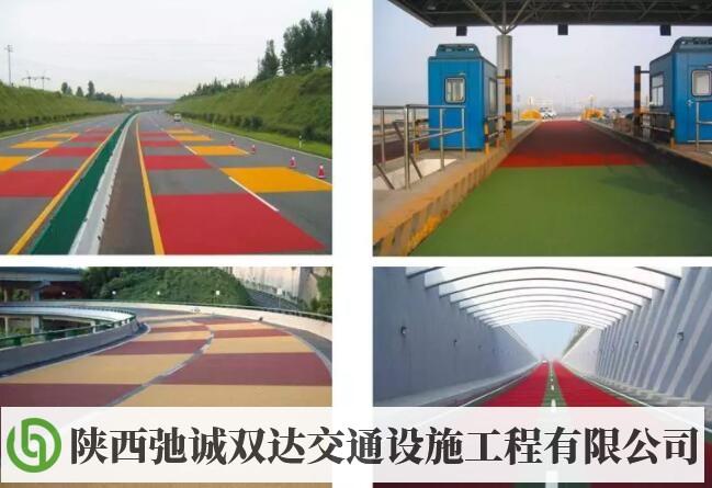 彩色防滑路面有哪些优势能被广泛应用呢? 陕西弛诚双达交通设施工程的小编带大家了解一下