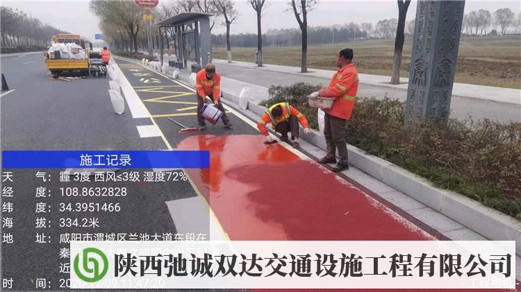西咸新区兰池大道彩色防滑路面施工——陕西驰诚双达