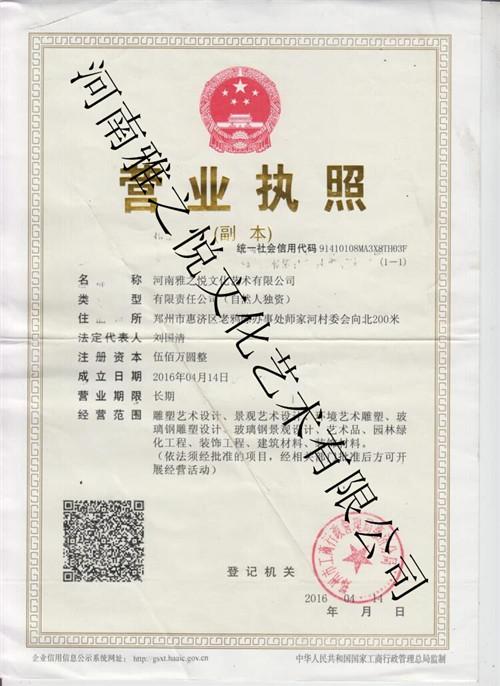 河南雅之悦文化艺术营业执照