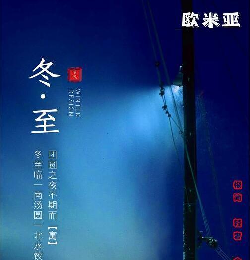 广州欧米亚家居祝大家冬至节快乐!