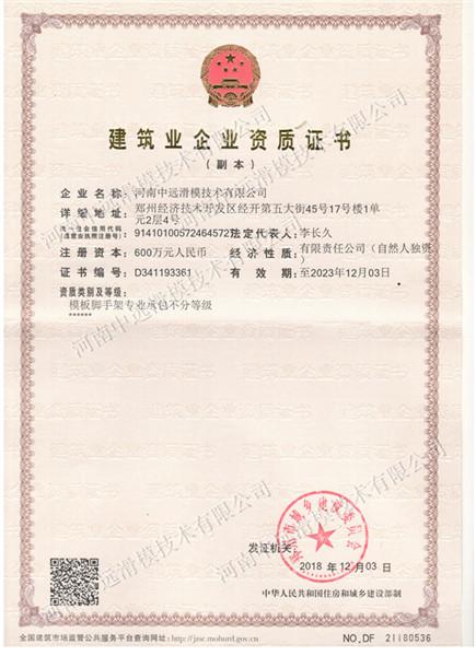 中远滑模建筑企业资质证书