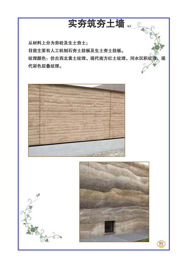 河南夯土墙制作