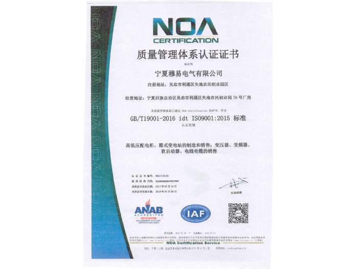 穆易电气质量管理体系认证证书