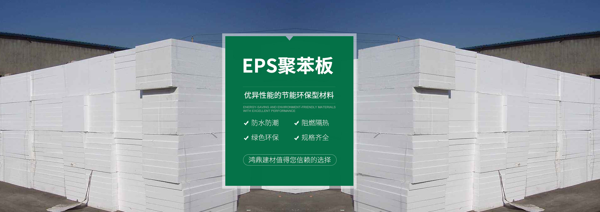 河南EPS聚苯板