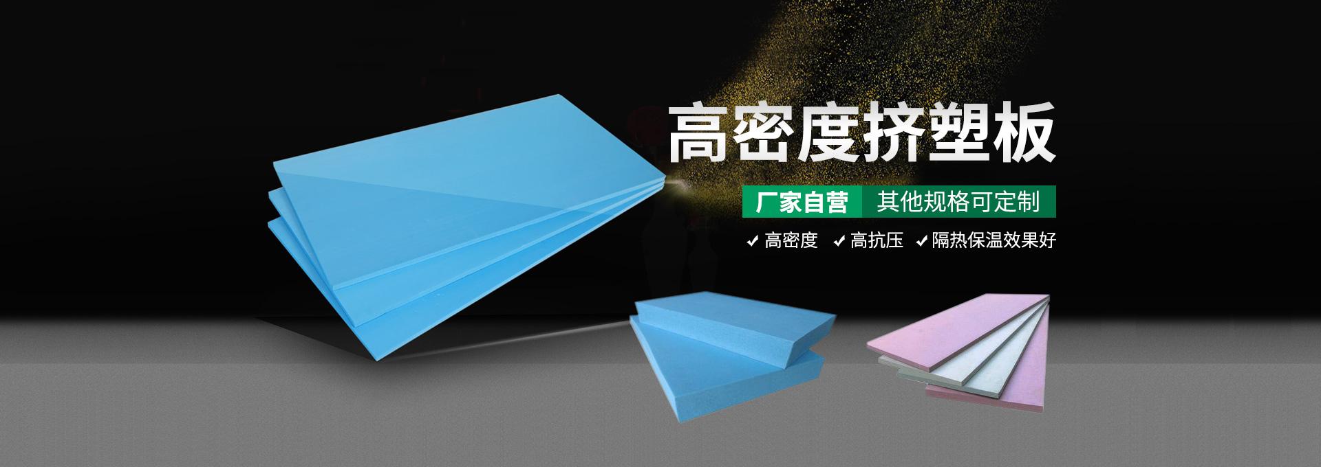 河南XPS挤塑板