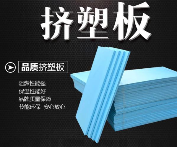 河南XPS挤塑板厂家