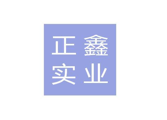 西安正鑫实业有限公司