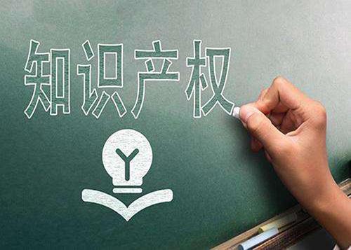 陕西知识产权保护