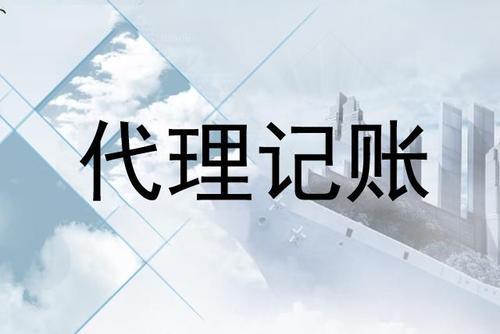 关于陕西代理记账的几大优势你了解吗?陕西安睿信泰为您答疑解惑!